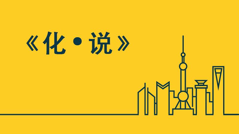 Chinese-podcast-化险集团对话栏目——《化•说》
